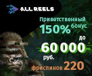 allreals casino banner welcome bonus