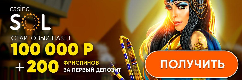 sol casino banner welcome bonus