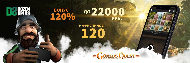dozenspins welcome bonus casino