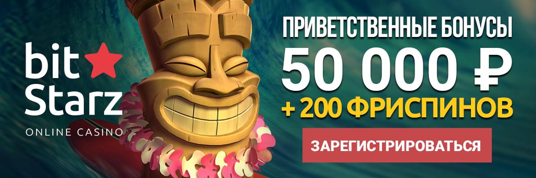 bitstarz casino 200 free spins banner online play