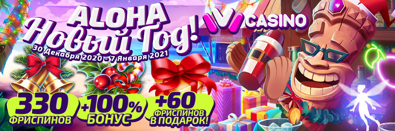 ivi banner welcome online bonus aloha christmas
