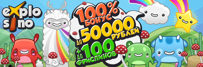 explosino casino banner bonus