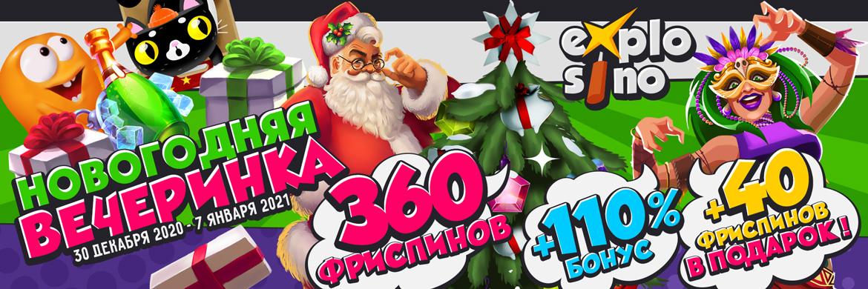 exposino banner welcome online bonus christmas party