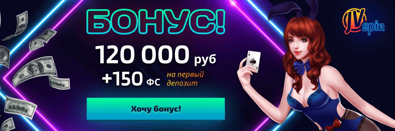 jvspin casino banner 120000 rub + 150 FS