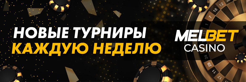 melbet casino turnir banner