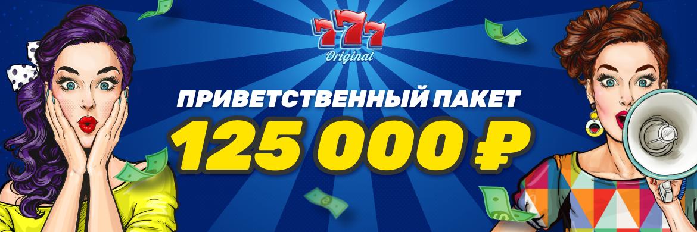 banner casino 777original 125000 rub welcome