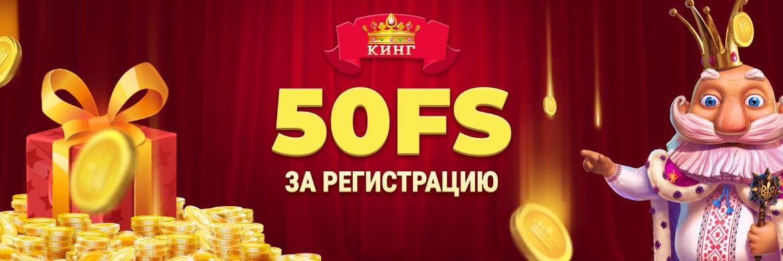 banner bonus king no deposit 50 fs