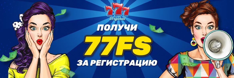 banner 777original casino bonus 77 free spins